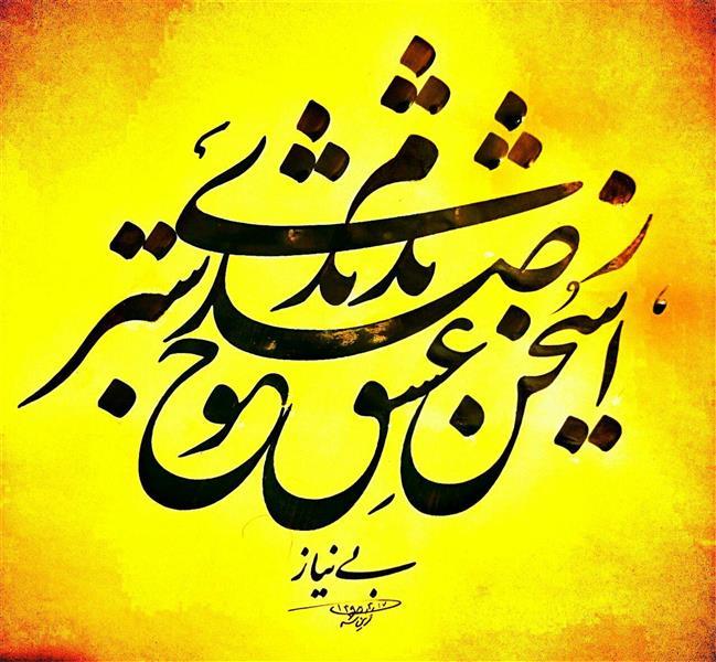 هنر خوشنویسی از صدای سخن عشق ندیدم خوشتر محمد امین بی نیاز