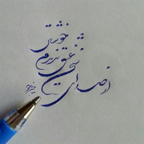 هنر خوشنویسی از صدای سخن عشق ندیدم خوشتر خودکارنویسی