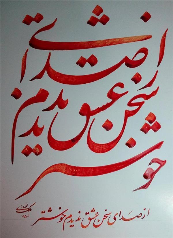 هنر خوشنویسی از صدای سخن عشق ندیدم خوشتر Malek-norouzi