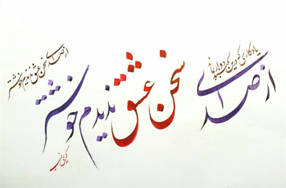هنر خوشنویسی از صدای سخن عشق ندیدم خوشتر esmaeil kariminasab