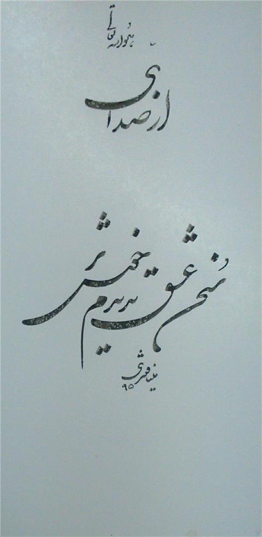 هنر خوشنویسی از صدای سخن عشق ندیدم خوشتر Mina