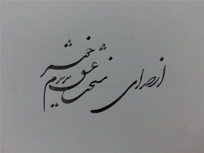 هنر خوشنویسی از صدای سخن عشق ندیدم خوشتر زهرا علی نژاد