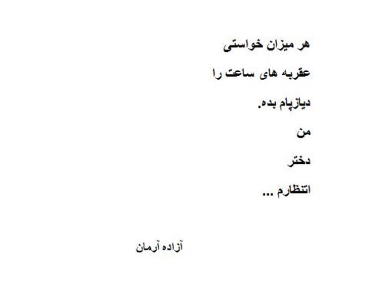 هنر شعر و داستان شعر انتظار Azadeh