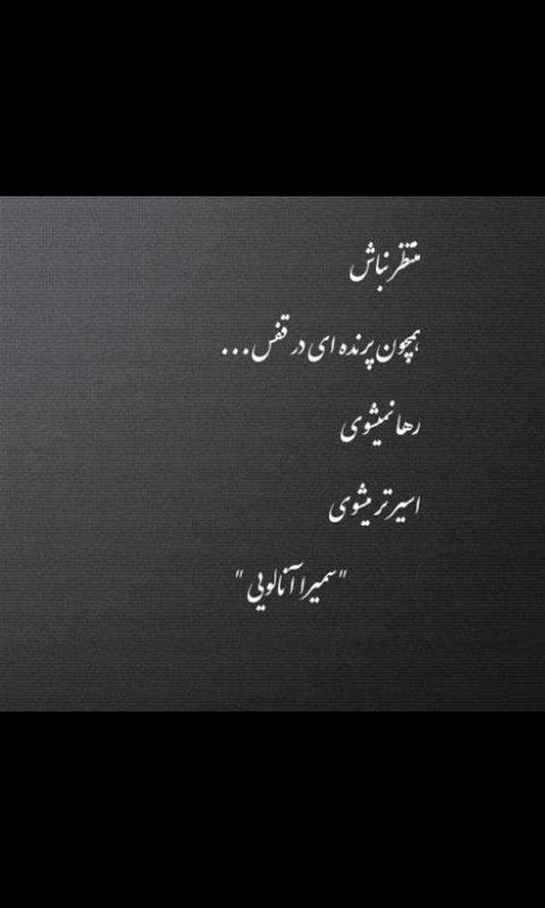 هنر شعر و داستان شعر انتظار سمیرا آنالویی