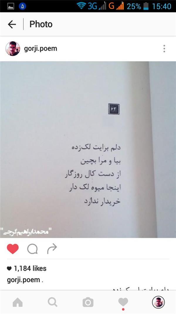 هنر شعر و داستان شعر انتظار محمد ابراهیم گرجی