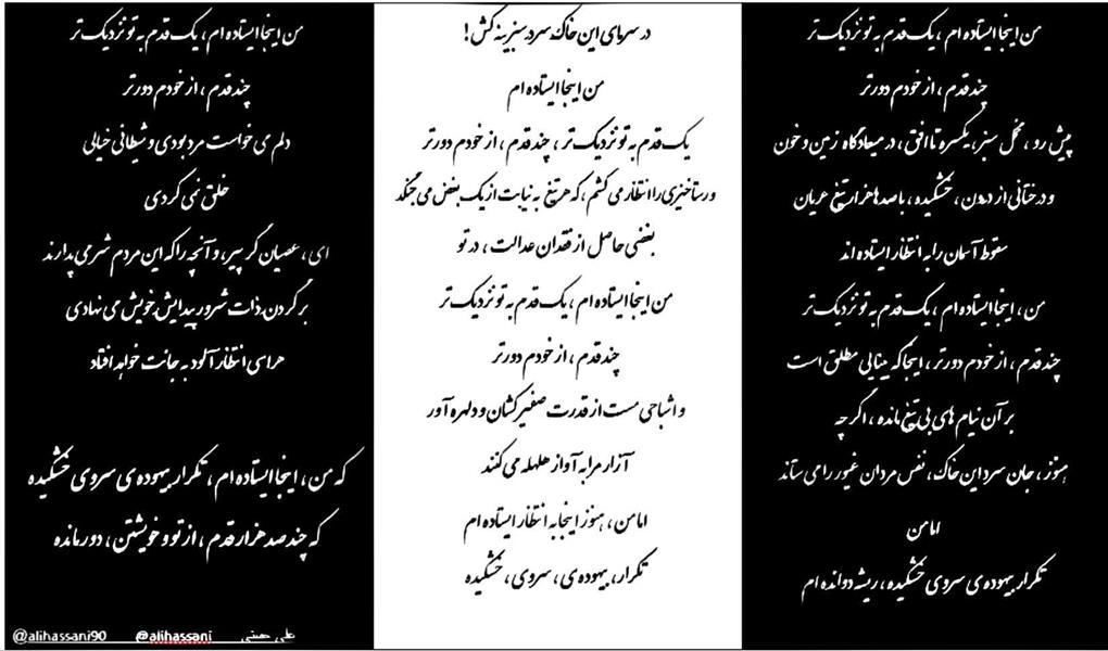 هنر شعر و داستان شعر انتظار Ali Hassani