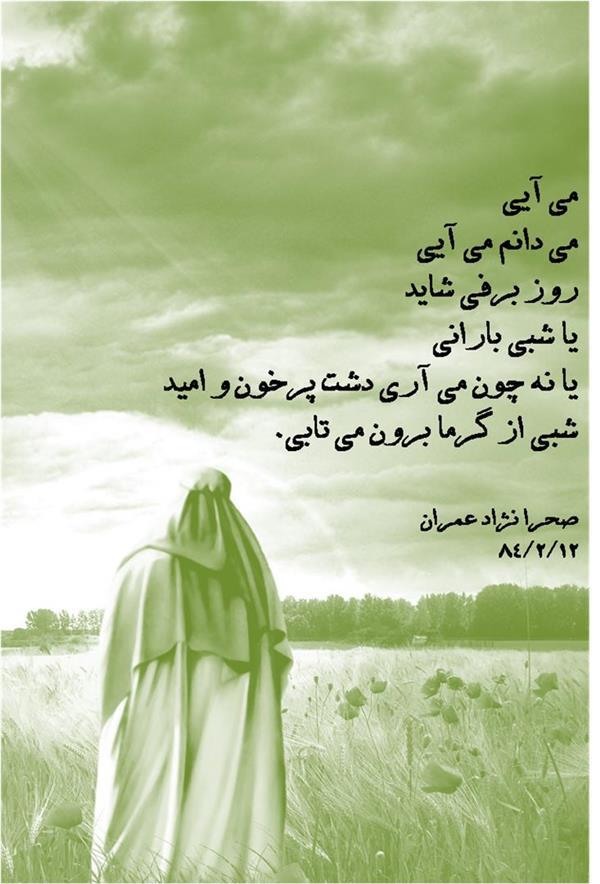 هنر شعر و داستان شعر انتظار صحرا