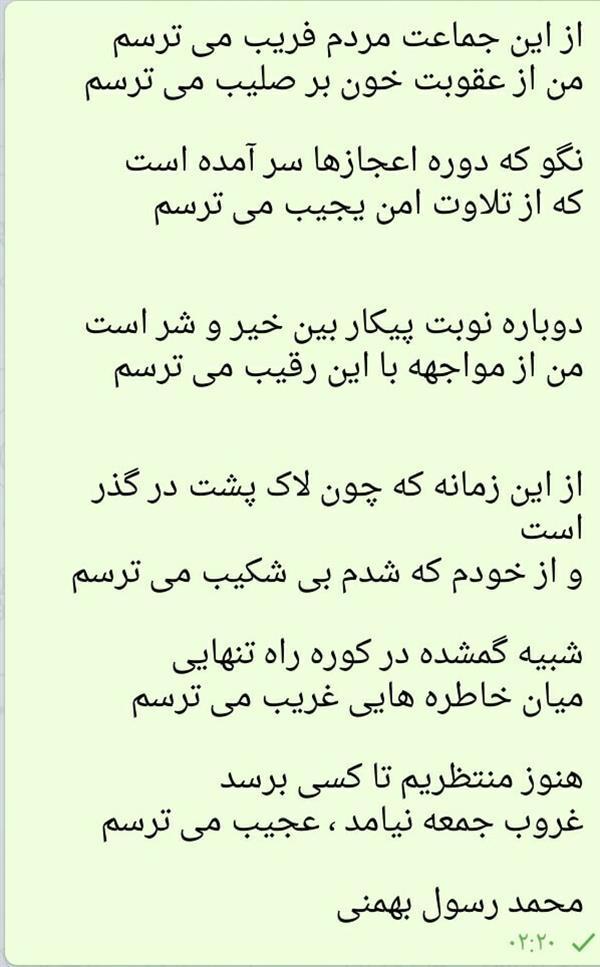 هنر شعر و داستان شعر انتظار محمد رسول بهمنی