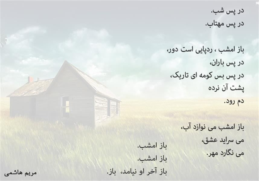 هنر شعر و داستان شعر انتظار maryam27