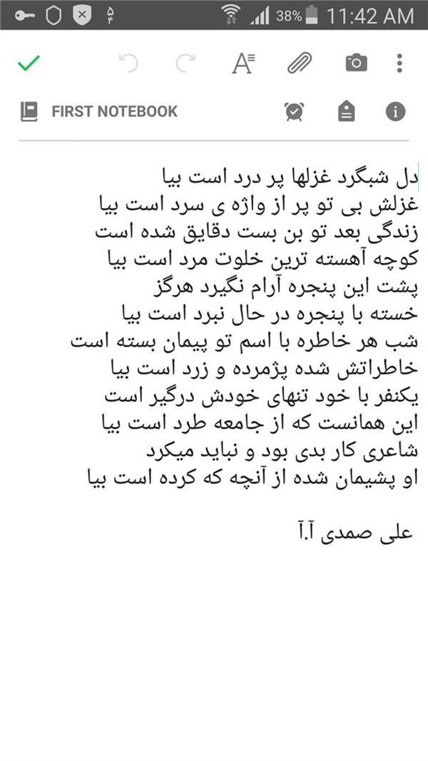 هنر شعر و داستان شعر انتظار علی صمدی آ-آ