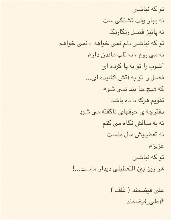 هنر شعر و داستان شعر انتظار على_فیضمند