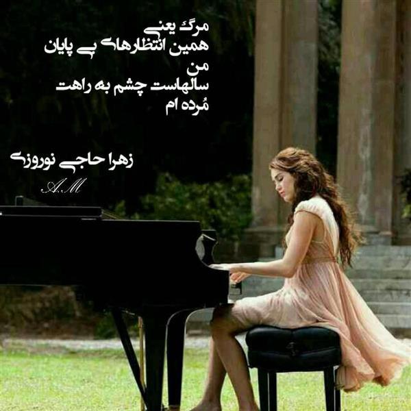 هنر شعر و داستان شعر انتظار negah-a-m