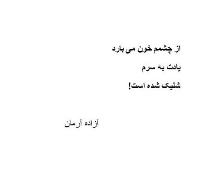 هنر شعر و داستان شعر شیدایی Azadeh