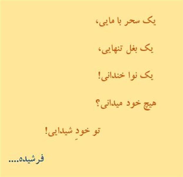 هنر شعر و داستان شعر شیدایی f_farshid
