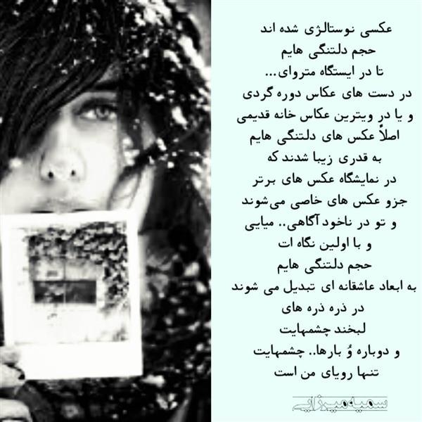 هنر شعر و داستان شعر شیدایی سمیه میرزایی