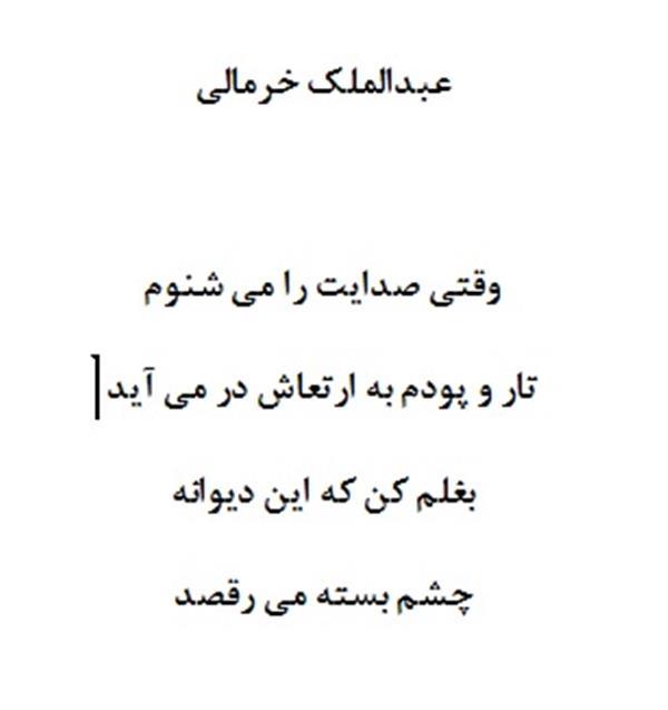 هنر شعر و داستان شعر شیدایی عبدالملک خرمالی