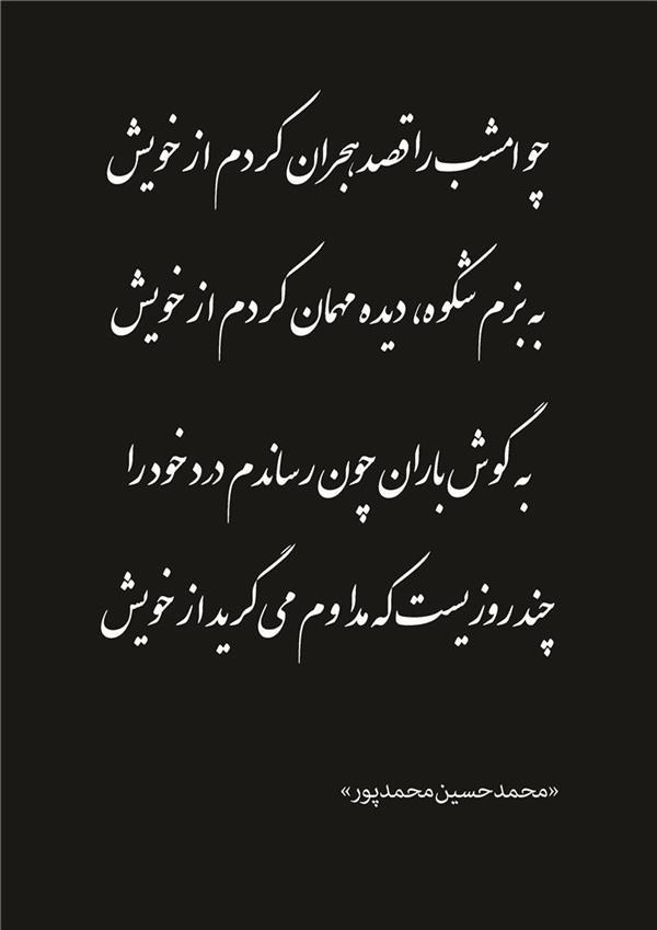 هنر شعر و داستان شعر شیدایی Hossein MohammadPour
