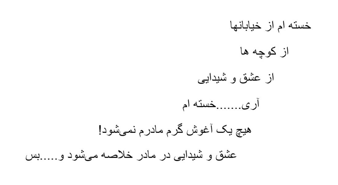 هنر شعر و داستان شعر شیدایی احسان آرت