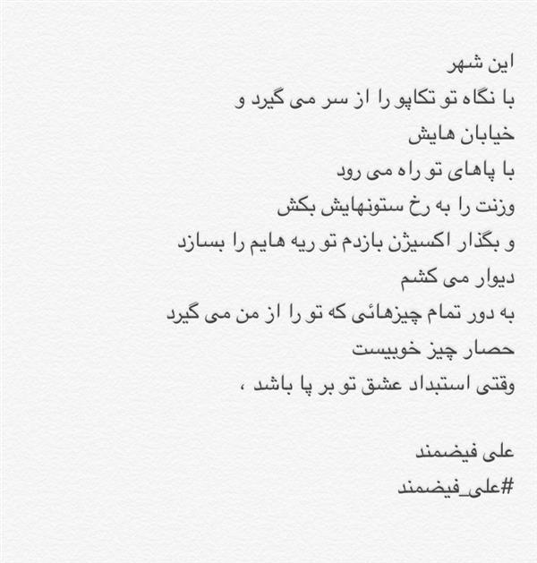 هنر شعر و داستان شعر شیدایی على_فیضمند