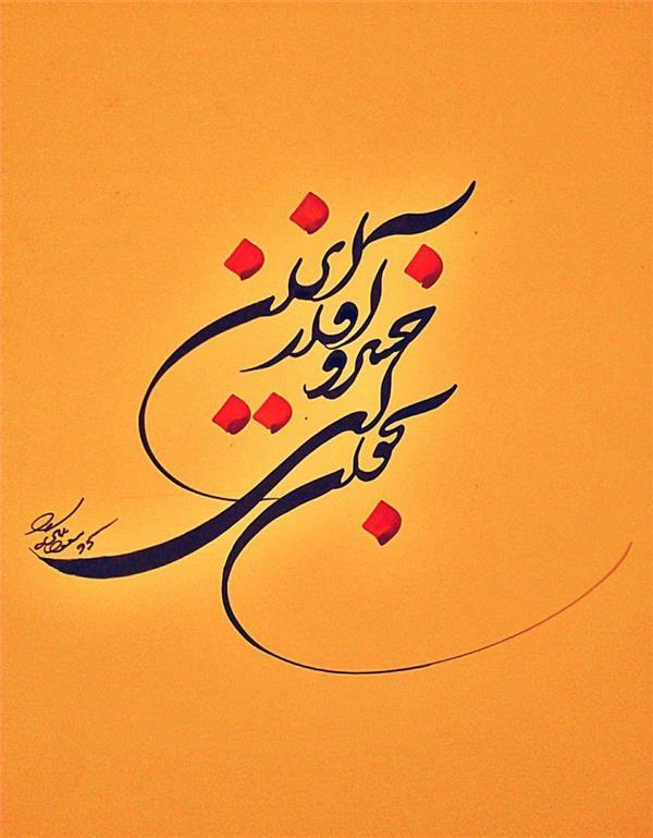 هنر خوشنویسی بخوان ای خسرو آواز ایران masoudmalekshah8
