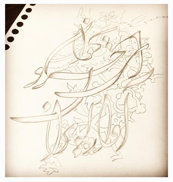 هنر خوشنویسی بخوان ای خسرو آواز ایران Naeiricka