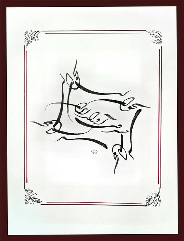 هنر خوشنویسی بخوان ای خسرو آواز ایران مهشید رعیت