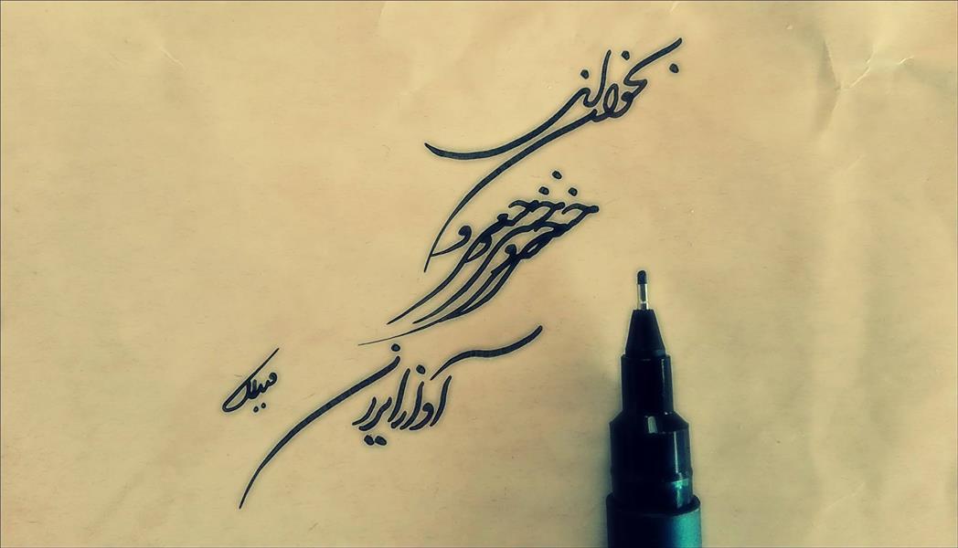 هنر خوشنویسی بخوان ای خسرو آواز ایران میلاد