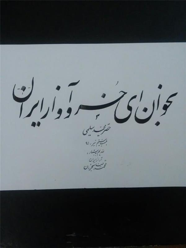 هنر خوشنویسی بخوان ای خسرو آواز ایران محمد سلیمی