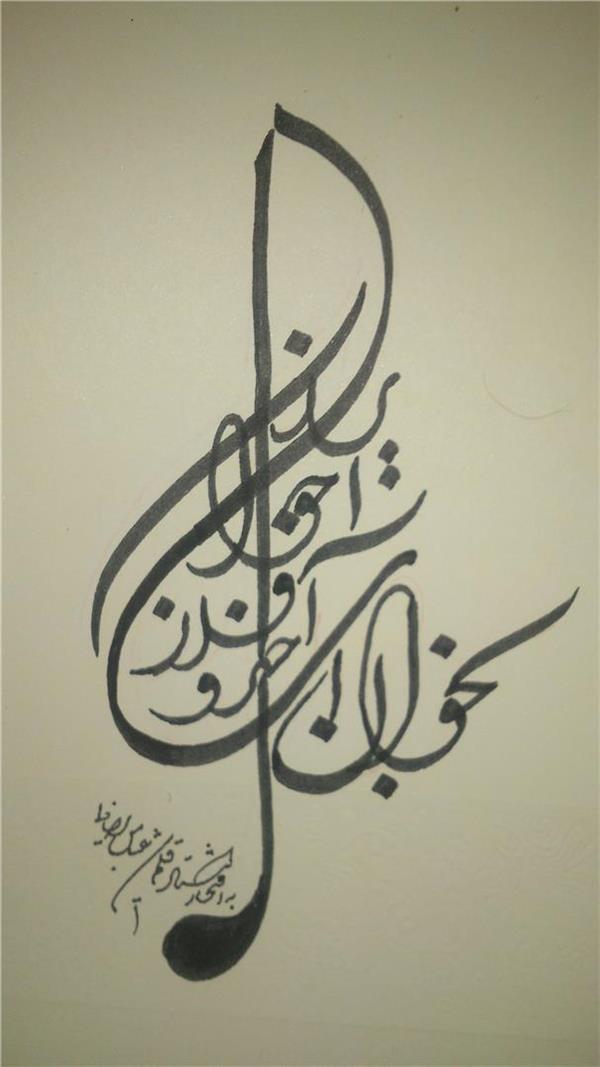 هنر خوشنویسی بخوان ای خسرو آواز ایران Abtin