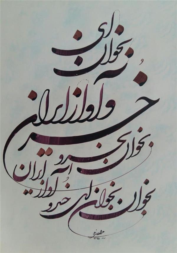 هنر خوشنویسی بخوان ای خسرو آواز ایران محمدعلی مرادی نیا