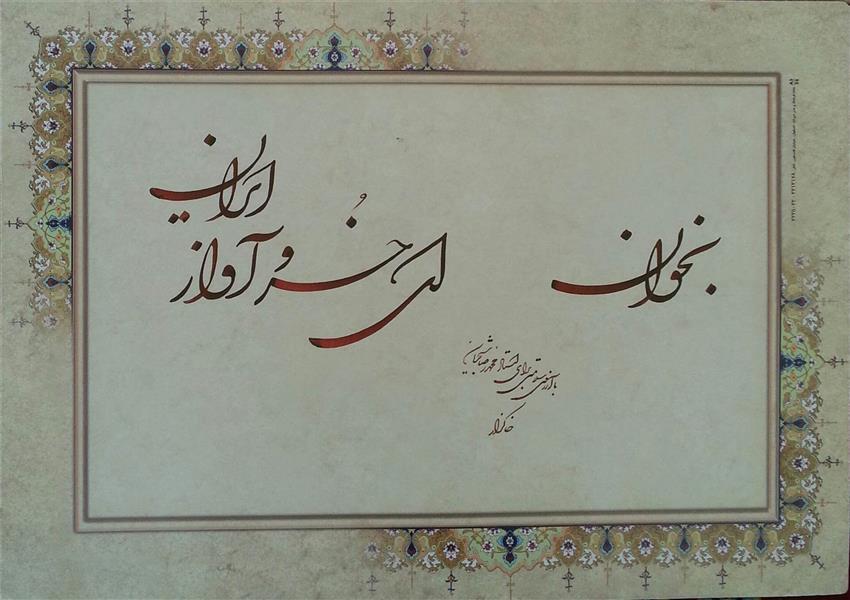 هنر خوشنویسی بخوان ای خسرو آواز ایران alireza khakzar