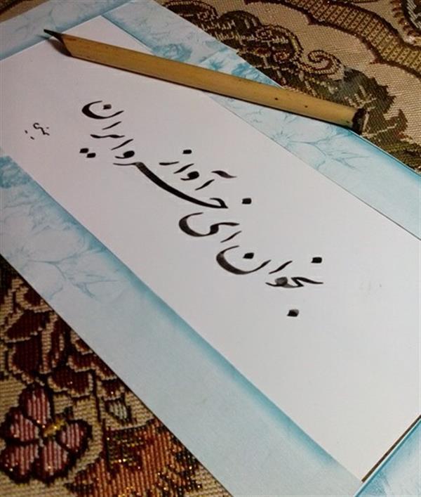 هنر خوشنویسی بخوان ای خسرو آواز ایران یمینی نجف آبادی