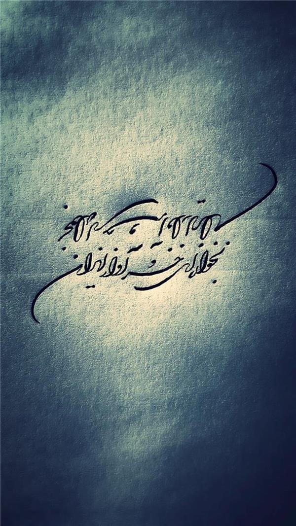 هنر خوشنویسی بخوان ای خسرو آواز ایران حمید جمالی