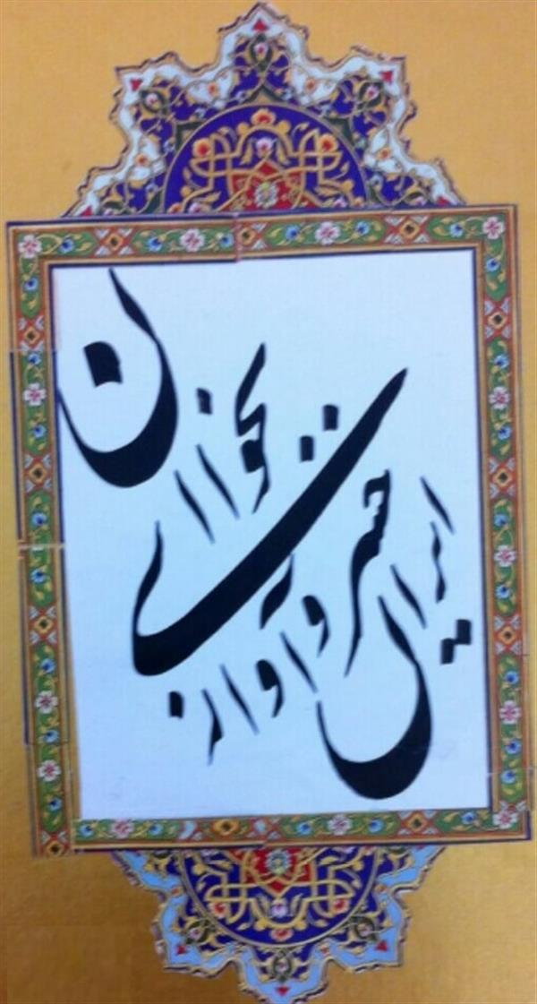 هنر خوشنویسی بخوان ای خسرو آواز ایران helalat