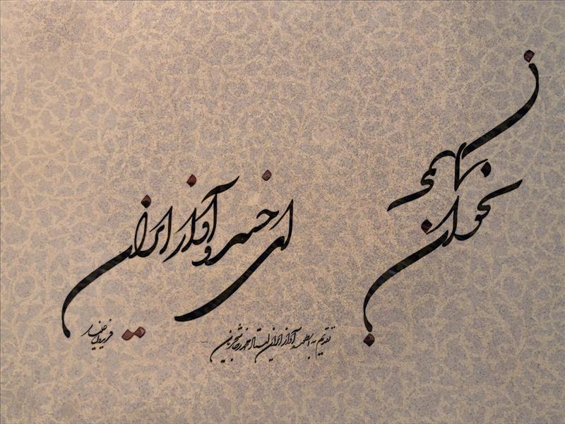 هنر خوشنویسی بخوان ای خسرو آواز ایران فریدون علیار