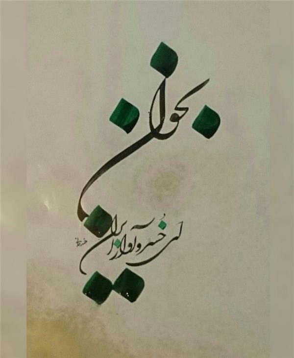 هنر خوشنویسی بخوان ای خسرو آواز ایران بهنام خسروانی