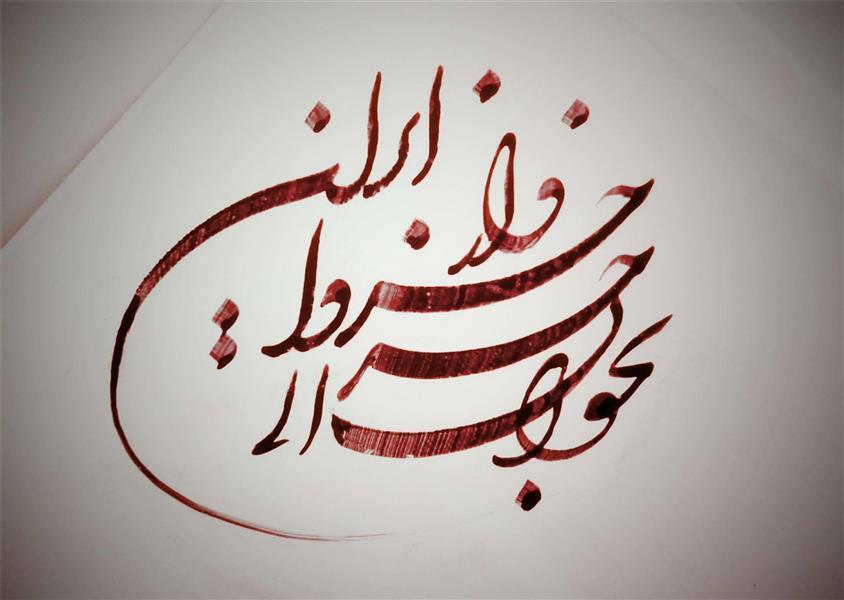 هنر خوشنویسی بخوان ای خسرو آواز ایران مهران حسن خانی