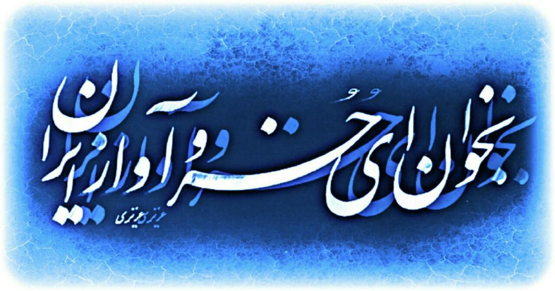 هنر خوشنویسی بخوان ای خسرو آواز ایران عباس عزیزی