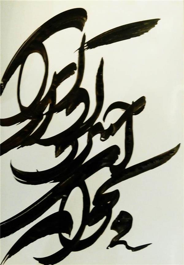 هنر خوشنویسی بخوان ای خسرو آواز ایران rezaasadi