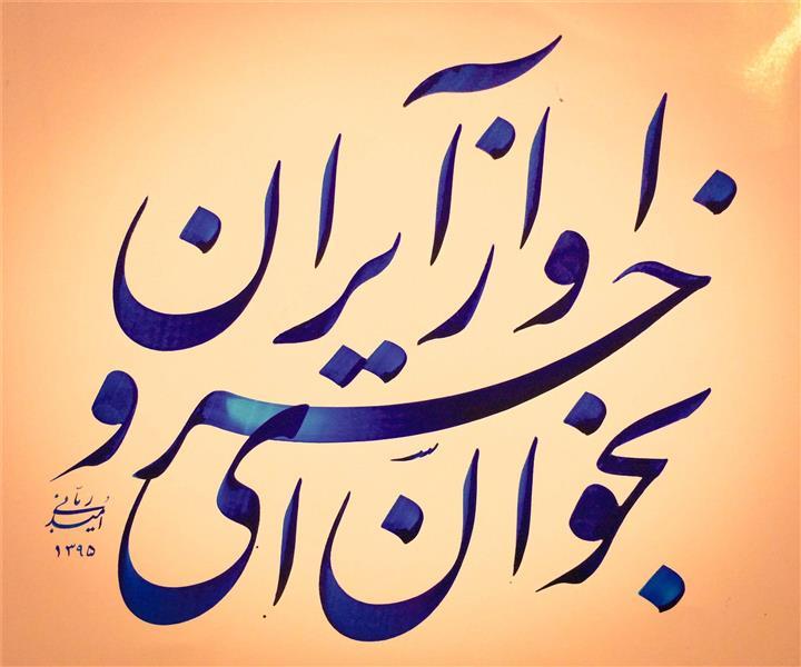 هنر خوشنویسی بخوان ای خسرو آواز ایران محتشم