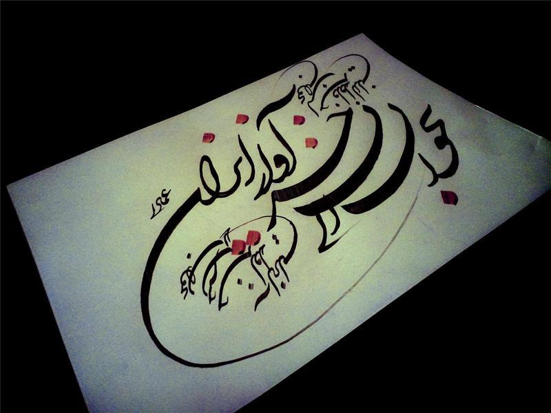 هنر خوشنویسی بخوان ای خسرو آواز ایران emadi
