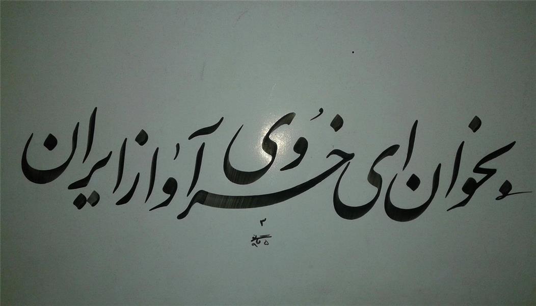 هنر خوشنویسی بخوان ای خسرو آواز ایران ALI