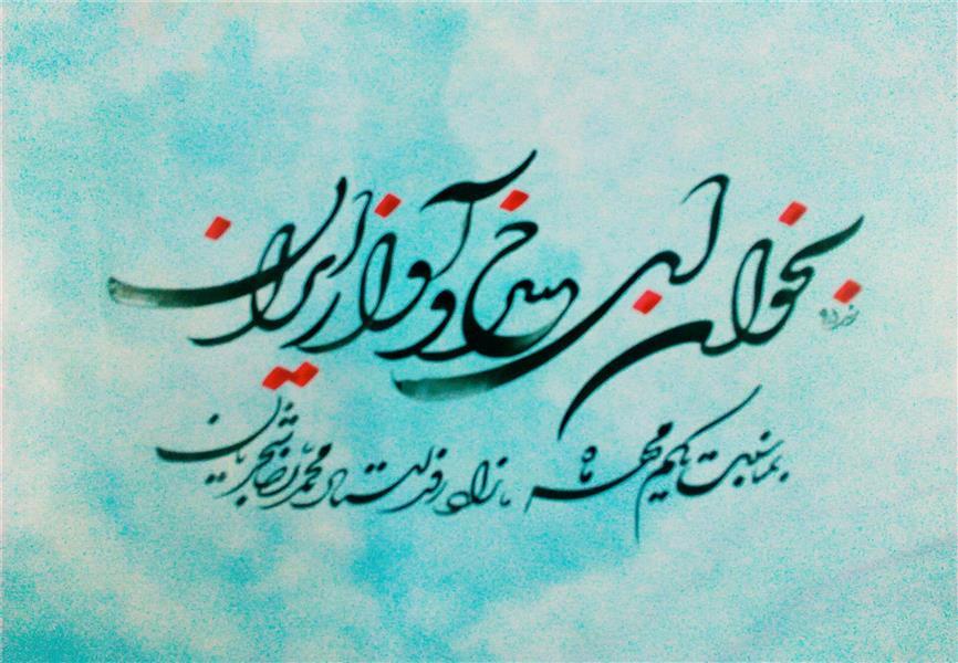 هنر خوشنویسی بخوان ای خسرو آواز ایران rend