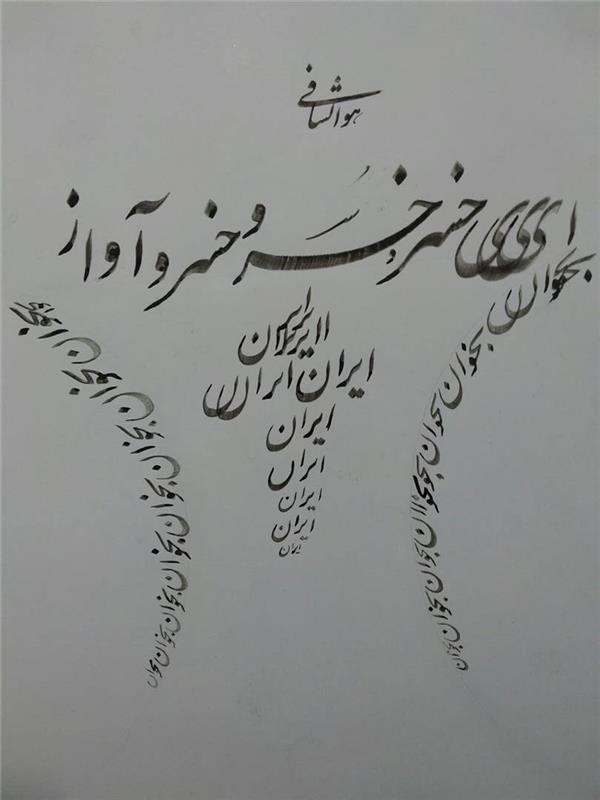 هنر خوشنویسی بخوان ای خسرو آواز ایران جعفر زائری