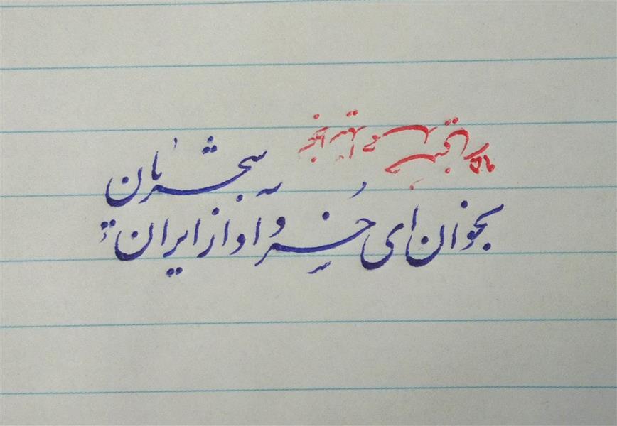 هنر خوشنویسی بخوان ای خسرو آواز ایران Ahmad