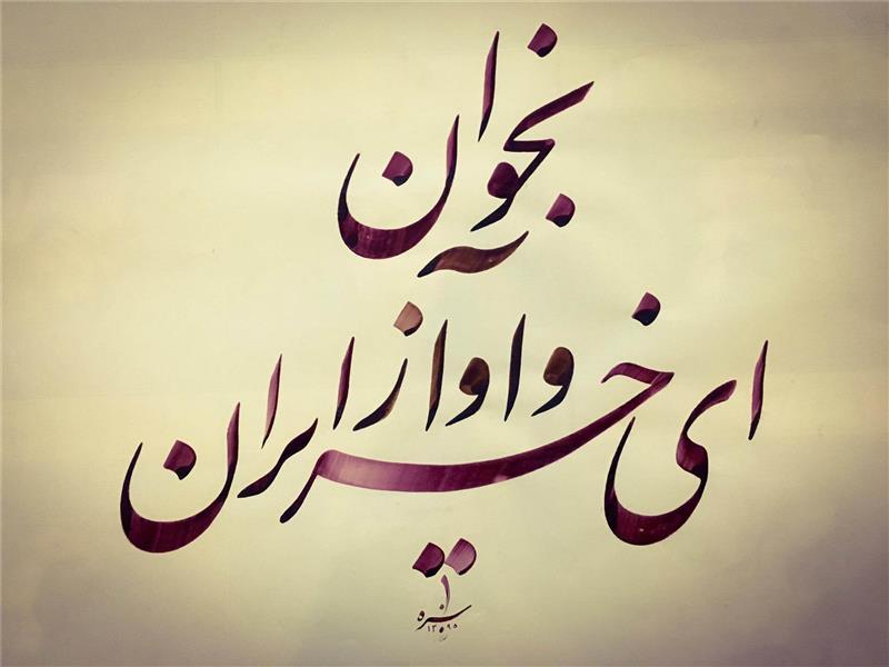 هنر خوشنویسی بخوان ای خسرو آواز ایران مجتبی سبزه