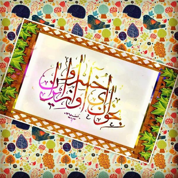 هنر خوشنویسی بخوان ای خسرو آواز ایران نعمت الله منصف