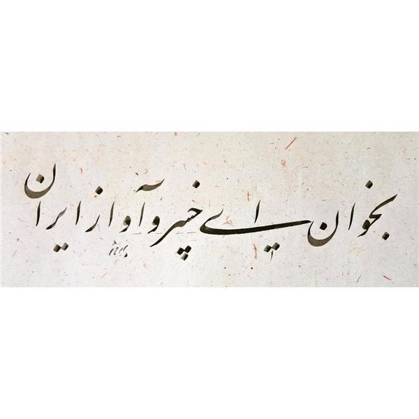 هنر خوشنویسی بخوان ای خسرو آواز ایران khashayarbehrooz