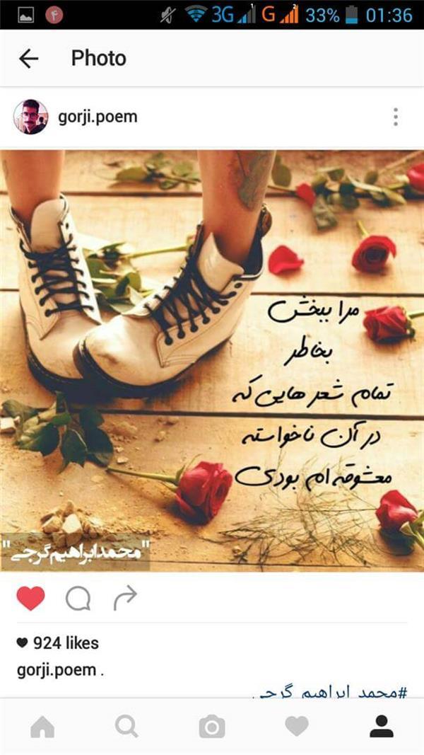 هنر شعر و داستان شعر سراب محمد ابراهیم گرجی