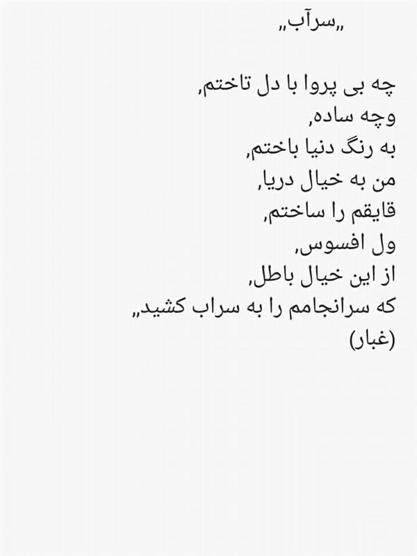 هنر شعر و داستان شعر سراب آرش درخشان (غبار)